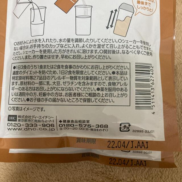 DHC(ディーエイチシー)のDHC プロティンダイエット MCTプラス 7袋 ① 食品/飲料/酒の健康食品(プロテイン)の商品写真