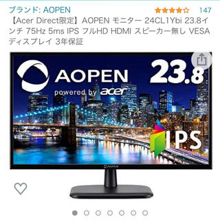 Acer - Acer AOPEN モニター 23.8インチ フルHD