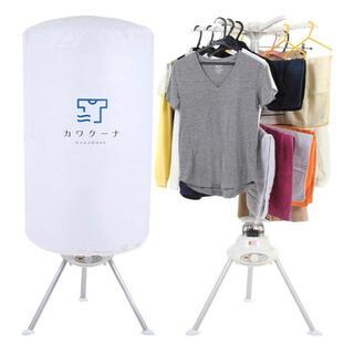 カワクーナ 美品 乾燥機 衣類乾燥機 室内乾燥機 KawaQuna