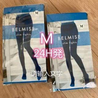 新品正規品 ベルミス スリムタイツセット M 2枚