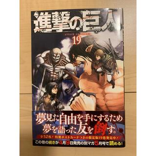 講談社 - 進撃の巨人 19巻