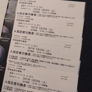 交流戦福岡ソフトバンクホークスA指定席引換券4枚 5月29日 土曜日 対巨人(野球)