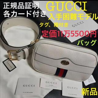 グッチ(Gucci)のカード付新品 希少モデル GUCCI グッチホワイトレザー GGロゴベルトバッグ(ボディバッグ/ウエストポーチ)