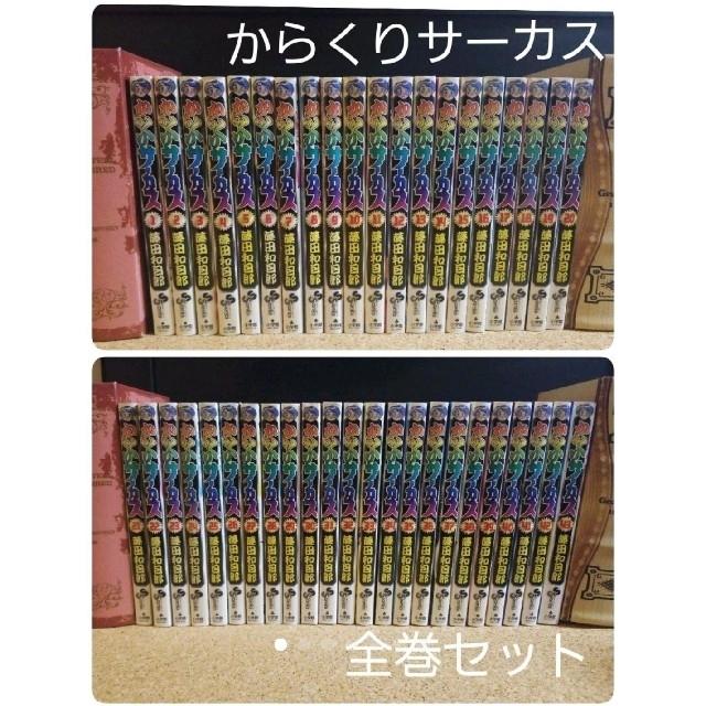 姫エンジェル様専用 からくりサーカス 全巻セット エンタメ/ホビーの漫画(全巻セット)の商品写真