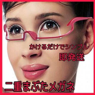 二重まぶた矯正メガネ 二重まぶたメガネ  アイリッドトレーナー (その他)