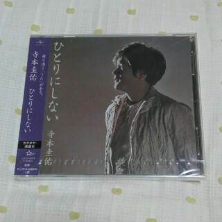 CD シングル 演歌 ひとりにしない(演歌)