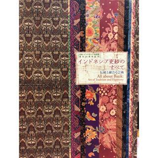 『インドネシア更紗のすべて ー伝統と融合の芸術』展図録