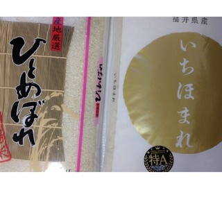 いちほまれ ひとめぼれ  10kg(5kg×2)(米/穀物)