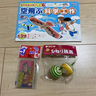 昔遊び 折り紙 コマ めんこ(その他)