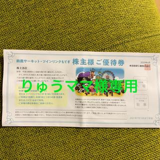 ホンダ(ホンダ)の鈴鹿サーキット株主様ご優待券(遊園地/テーマパーク)