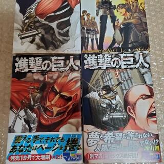 進撃の巨人2.3.4初版 1巻の初版帯(少年漫画)