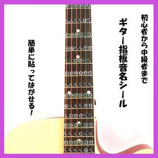 超便利!!ギター指板 音名シール 24フレット(その他)