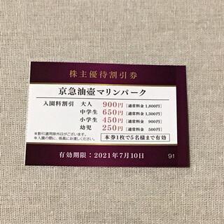 京急油壺マリンパーク 1枚5名まで 入園料半額 割引券 優待券 チケット(遊園地/テーマパーク)