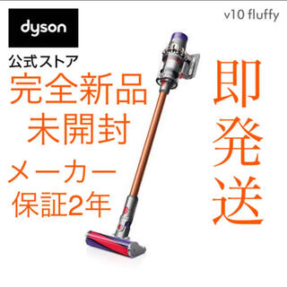 Dyson - 【新品未開封】ダイソンV10Fluffy dyson SV12 FF