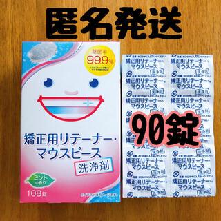 矯正用リテーナー マウスピース洗浄剤 90錠(歯ブラシ/歯みがき用品)