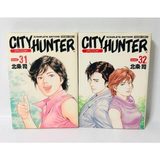 シティーハンター 完全版 31,32巻セット コミック CITY HUNTER(青年漫画)