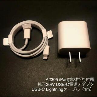 Apple - 【新品】Apple純正 20W 急速充電器 iPad iPhone12対応