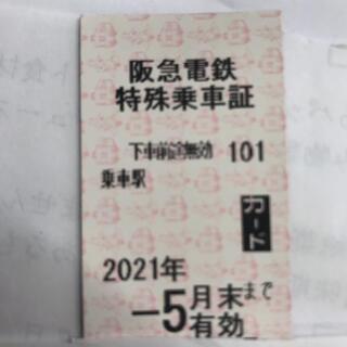 阪急全線 切符 6枚(鉄道乗車券)