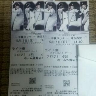 4月16日千葉ロッテマリーンズ対埼玉西武ライオンズ ホーム外野応援席 2枚セット(野球)
