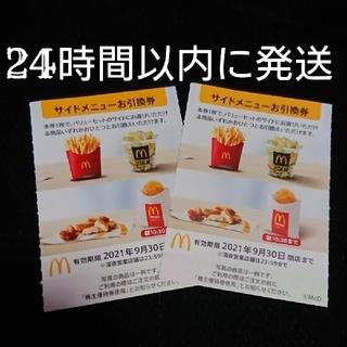 マクドナルド - マクドナルド 株主優待 サイドメニュー 引き換え券 2枚