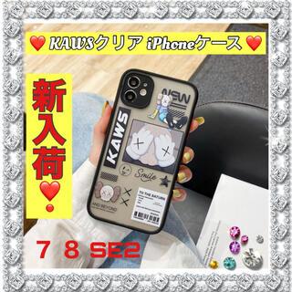 ★★激レア★★KAWS iPhoneケース 7 8 SE2  黒 クリア(iPhoneケース)