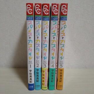 スパイスとカスタード 5巻セット(少女漫画)