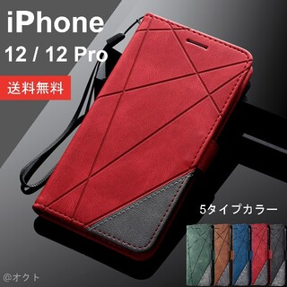 iPhone12 / 12Pro 手帳型 レザー マグネット iPhone12(iPhoneケース)