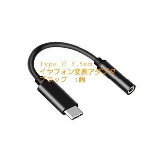 【新品】Type C 3.5mm イヤフォン変換アダプタ ブラック 1個(ストラップ/イヤホンジャック)