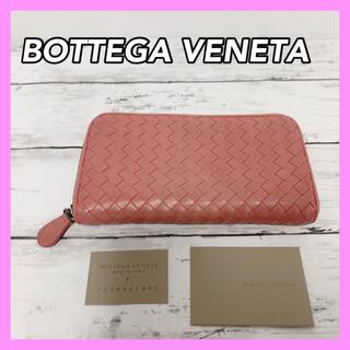 Bottega Veneta - BOTTEGA VENETA  ラウンドファスナー長財布イントレチャート 正規品