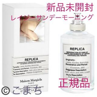 【未開封】メゾン マルジェラ レプリカ レイジーサンデーモーニング 100ml