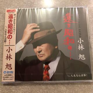 小林 旭 シングルCD 遠き昭和の…(演歌)