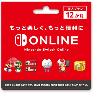 Nintendo Switch Online利用券 個人プラン12か月