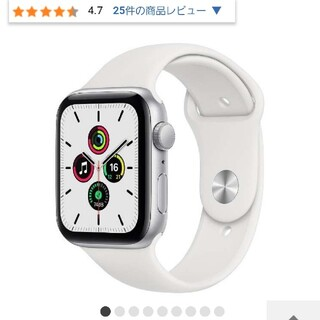Apple Watch - Apple Watch SE(GPSモデル)- 44mmシルバー