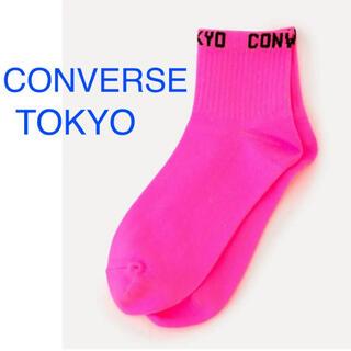 CONVERSE - 新品 コンバース トウキョウ ネオンカラー ソックス 靴下 CONVERSE