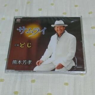 CD シングル 演歌 サムライ 熊本芳孝(演歌)