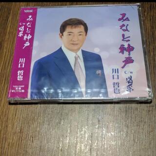 ☆ (新品未使用)みなと神戸/喝采(演歌)