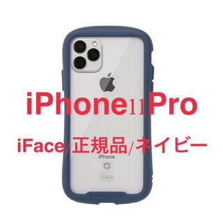 iFace Reflection iPhone11Pro ネイビー