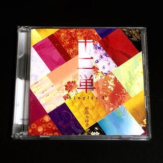 十二単~Singles 4~ (初回限定盤) (CD+DVD) / 中島みゆき