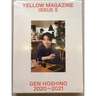 星野源 イエマガ YELLOW MAGAZINE 2020-2021