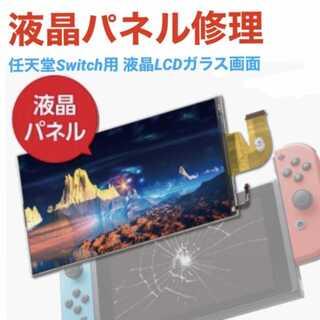 NINTENDO Switch 液晶パネル 交換用パーツ 修理パーツ 修理キット(家庭用ゲーム機本体)