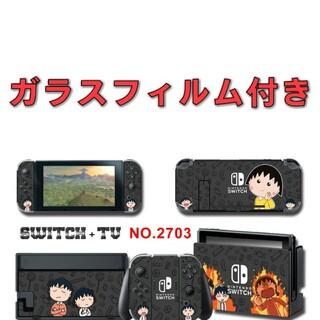 2703 ちびまる子ちゃん 任天堂Switch 用スキンステッカー(携帯用ゲーム機本体)
