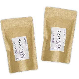 自然栽培 和紅茶(ティーバッグ)(2g✕15TB)X2袋☆無肥料無農薬☆奈良県☆(茶)