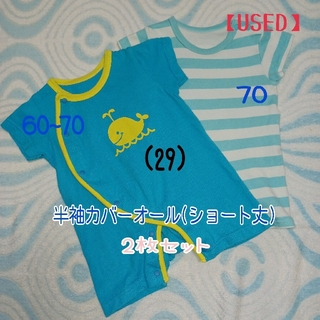 【USED】(29)60~70サイズ☆カバーオール2枚セット★まとめ値引🆗(カバーオール)
