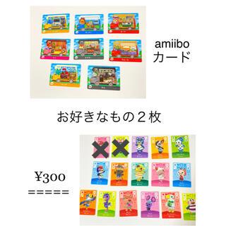 ニンテンドウ(任天堂)のどうぶつの森amiiboカード2枚!!(カード)