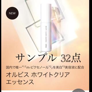 ORBIS - 【新商品 】オルビス ホワイト クリア エッセンス サンプル 32点