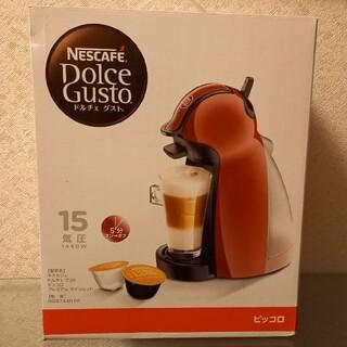 ネスレ(Nestle)の新品 ネスカフェ ドルチェグスト(コーヒーメーカー)