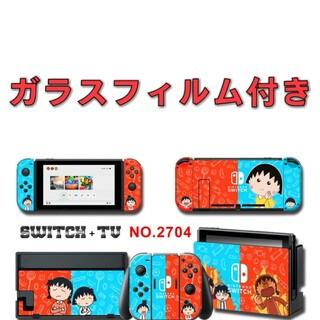 2704 ちびまる子ちゃん 任天堂Switch 用スキンステッカー (携帯用ゲーム機本体)