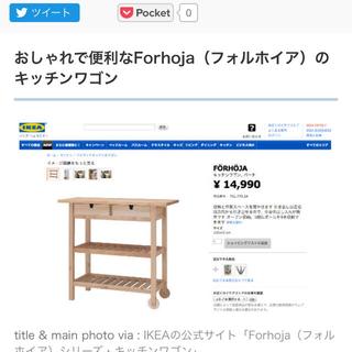 IKEA - IKEA キッチンワゴン フォルホイヤ