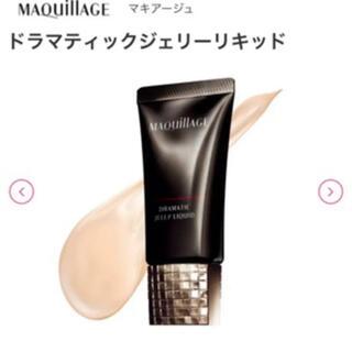 MAQuillAGE - 新品 資生堂 マキアージュ ドラマティックジェリーリキッド オークル20