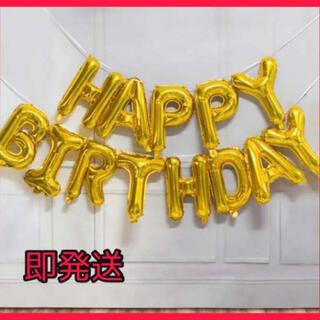 バルーンセット バースデー 誕生日 お祝い 風船 インスタ 飾り付け ゴールド(その他)